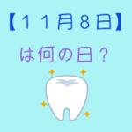 【11月8日】は何の日?超簡単に3分で紹介!
