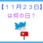 【11月23日】は何の日?超簡単に3分で紹介!