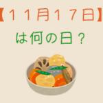 【11月17日】は何の日?超簡単に3分で紹介!