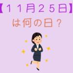 【11月25日】は何の日?超簡単に3分で紹介!