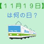 【11月19日】は何の日?超簡単に3分で紹介!