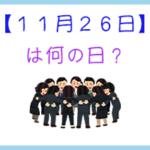 【11月26日】は何の日?超簡単に3分で紹介!