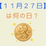 【11月27日】は何の日?超簡単に3分で紹介!