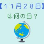 【11月28日】は何の日?超簡単に3分で紹介!