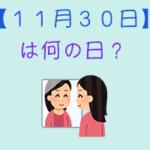 【11月30日】は何の日?超簡単に3分で紹介!