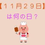 【11月29日】は何の日?超簡単に3分で紹介!