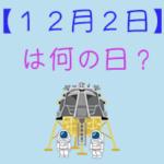 【12月2日】は何の日?超簡単に3分で紹介!