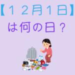 【12月1日】は何の日?超簡単に3分で紹介!