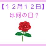 【12月12日】は何の日?超簡単に3分で紹介!