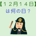 【12月14日】は何の日?超簡単に3分で紹介!